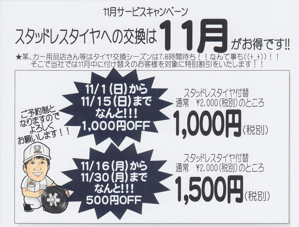 taiyakoukan11gatu