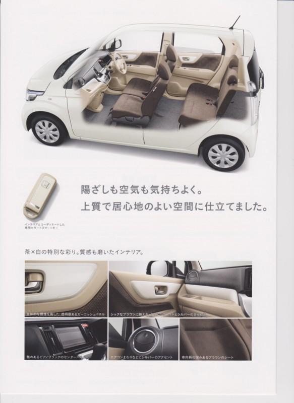 N-WGN特別仕様車コンフォートパッケージ