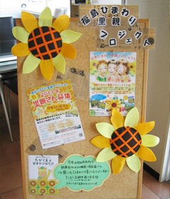 福島ひまわり里親プロジェクト